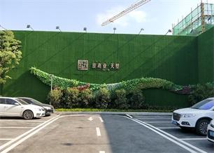 浅谈现实生活中的仿真植物墙