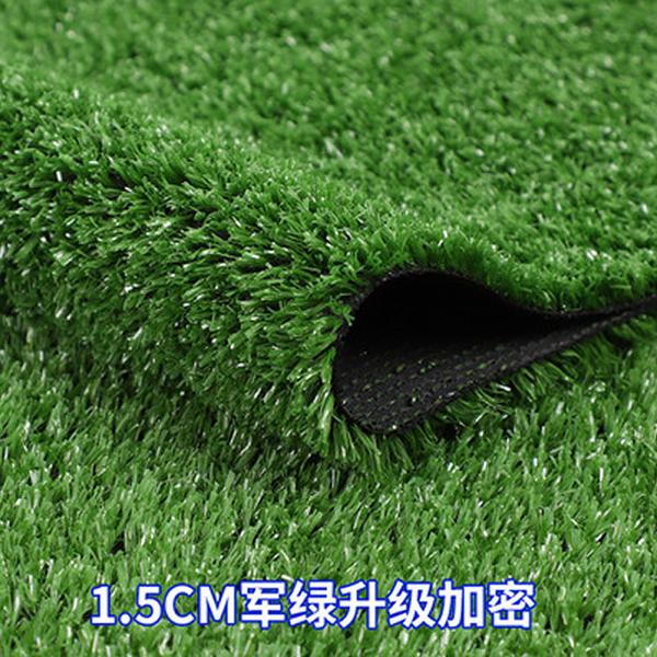 人造草坪 1.5CM军绿升级加密